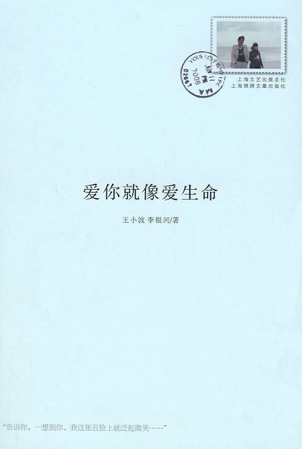 《愛你就像愛生命》 王小波、李銀河   pdf+mobi+epub+txt電子書下載