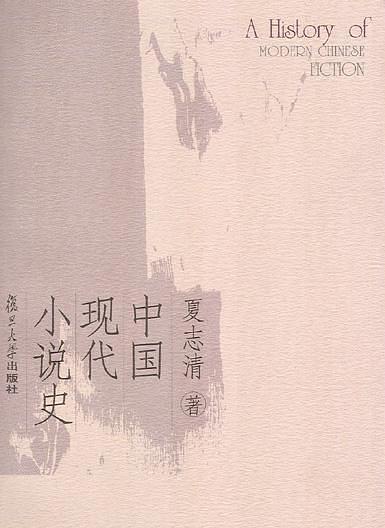 《中國現代小說史》 夏志清   pdf+mobi+epub+txt電子書下載