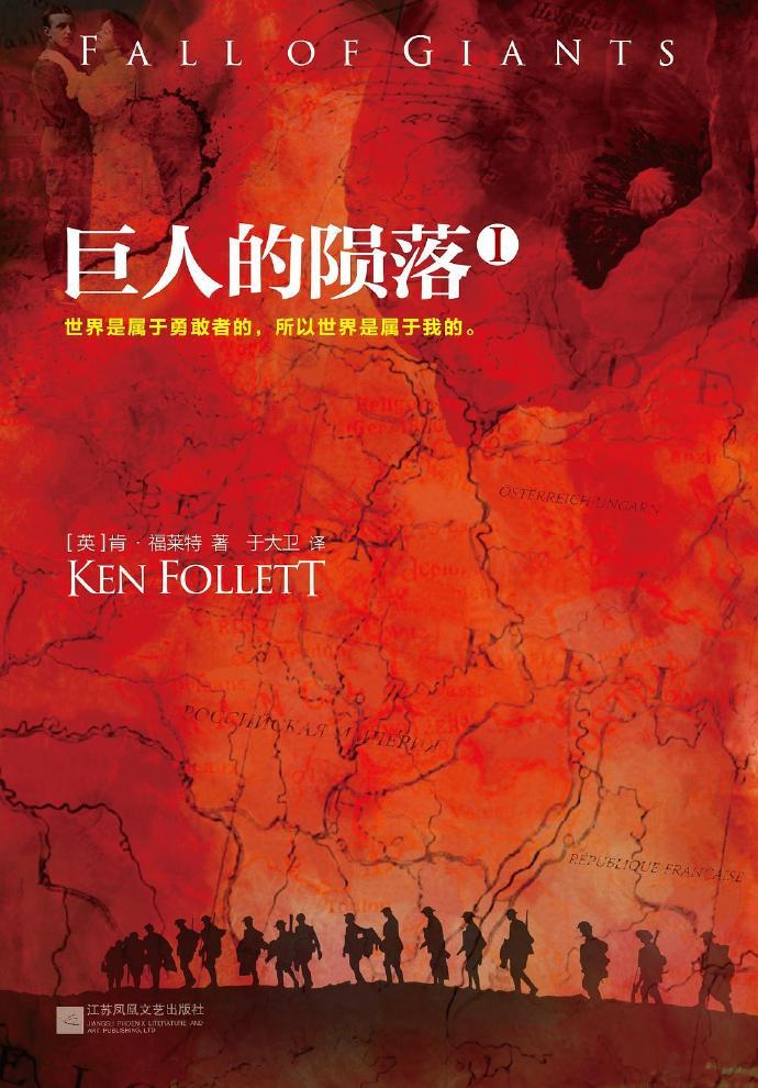 《巨人的隕落》全三冊 肯·福萊特   pdf+mobi+epub+txt電子書下載