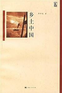 《鄉土中國》 費孝通   pdf+mobi+epub+txt電子書下載