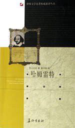 《哈姆雷特》 莎士比亞   pdf+mobi+epub+txt電子書下載