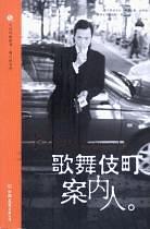 《歌舞伎町案內人》 李小牧   pdf+mobi+epub+txt電子書下載