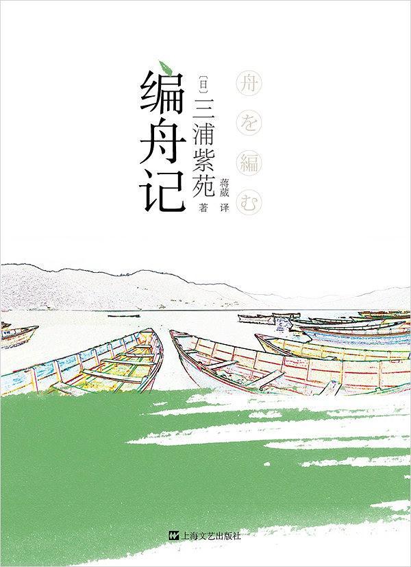 《編舟記》 三浦紫苑   pdf+mobi+epub+txt電子書下載