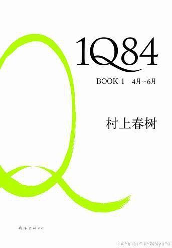 《1Q84》1、2、3全集  村上春樹作品   pdf+mobi+epub+txt電子書下載