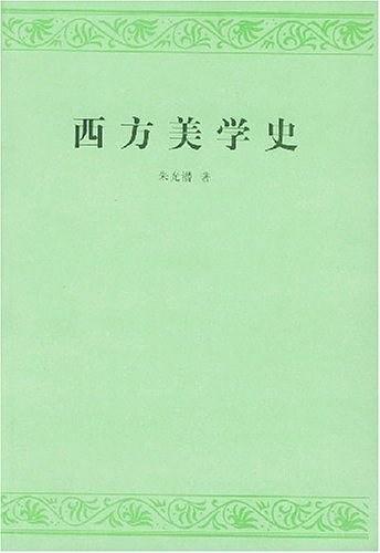 《西方美學史》 朱光潛   pdf+mobi+epub+txt電子書下載