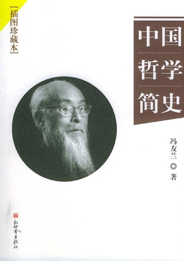 《中國哲學簡史》 馮友蘭   pdf+mobi+epub+txt電子書下載