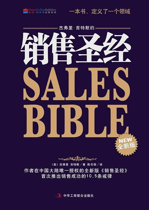 《銷售圣經》 杰弗里   pdf+mobi+epub+txt電子書下載