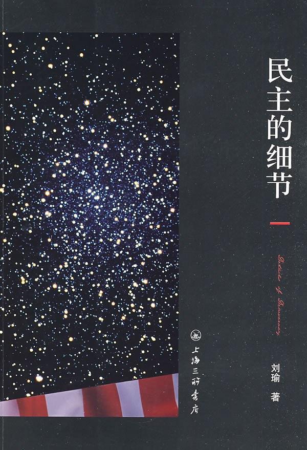 《民主的細節》 劉瑜   pdf+mobi+epub+txt+kindle電子書下載