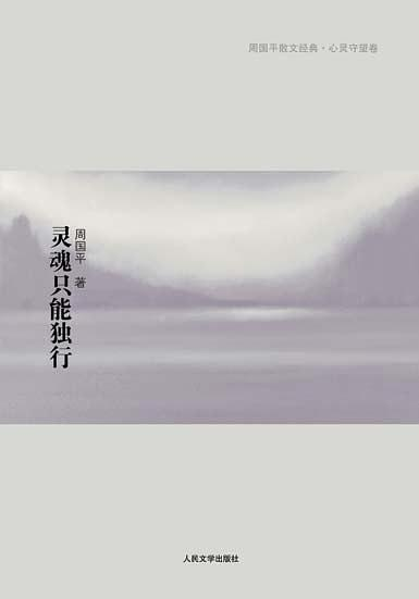 《靈魂只能獨行》 周國平作品   pdf+mobi+epub+txt+kindle電子書下載
