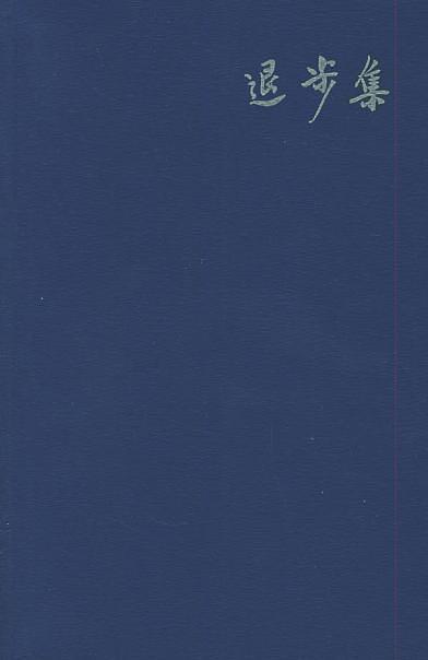 《退步集》 陳丹青作品   pdf+mobi+epub+txt+kindle電子書下載