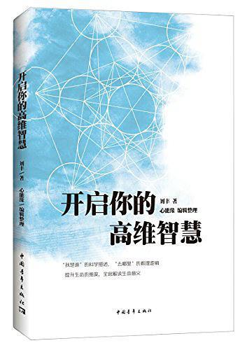 《開啟你的高維智慧》 劉豐   pdf+txt+mobi+epub+kindle電子書下載