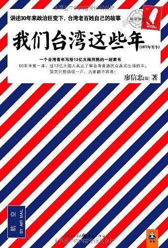 《我們臺灣這些年》 廖信忠    pdf+mobi+epub+txt+kindle電子書下載