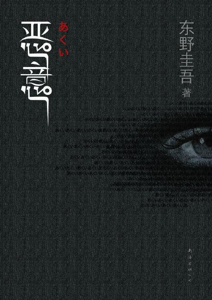 《惡意》 東野圭吾推理系列小說    pdf+mobi+epub+txt電子書下載