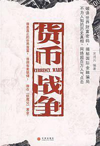 《貨幣戰爭》全集(1、2、3、4) 宋鴻兵   pdf+mobi+epub+txt電子書下載