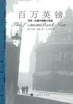 《百萬英鎊》 馬克·吐溫短篇小說   txt+mobi+epub+pdf電子書下載