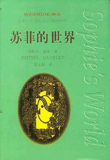 《蘇菲的世界》 喬斯坦·賈德   txt+mobi+epub+pdf電子書下載