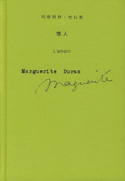 《情人》 瑪格麗特·杜拉斯   txt+mobi+epub+pdf電子書下載