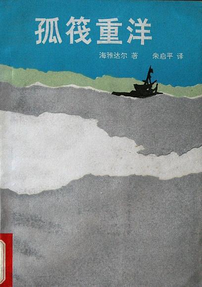 《孤筏重洋》   托爾·海爾達爾   txt+mobi+epub+pdf電子書下載