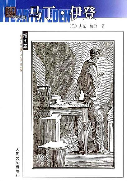 《馬丁·伊登》   杰克·倫敦   txt+mobi+epub+pdf電子書下載