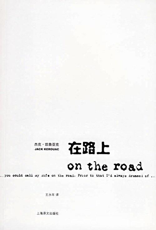 《在路上》   杰克·凱魯亞克    txt+mobi+epub+pdf電子書下載