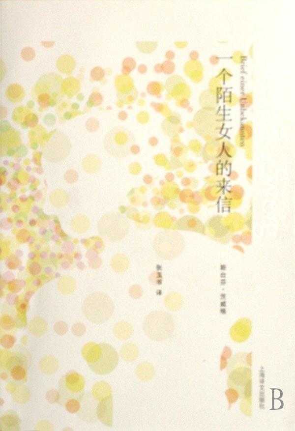 《一個陌生女人的來信》   斯臺芬·茨威格小說    txt+mobi+epub+pdf電子書下載