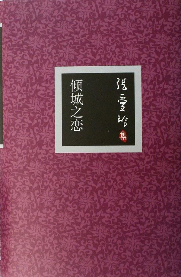 《傾城之戀》 張愛玲作品   txt+mobi+epub+pdf電子書下載