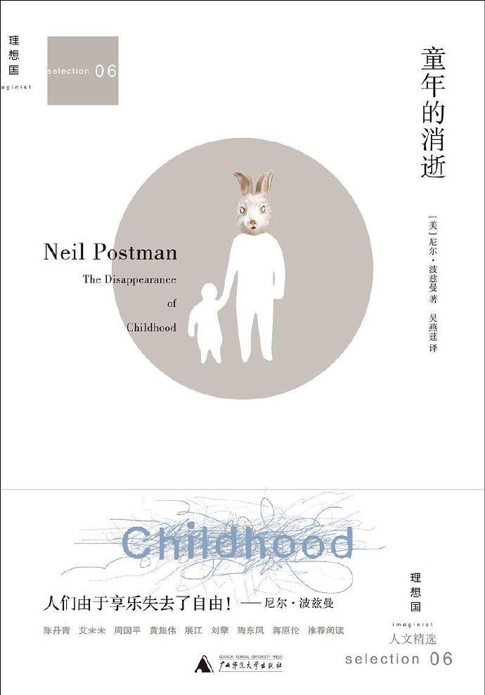《童年的消逝》 尼爾?波茲曼    txt+mobi+epub+pdf電子書下載