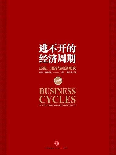 《逃不開的經濟周期》 拉斯·特維德    txt+mobi+epub+pdf電子書下載