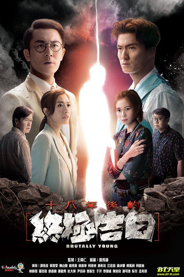 十八年后的终极告白_2020_TVB港剧下载_20集大结局