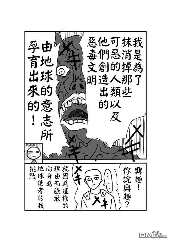 [软汉化]一拳超人/一击男 ONE 原作第1话