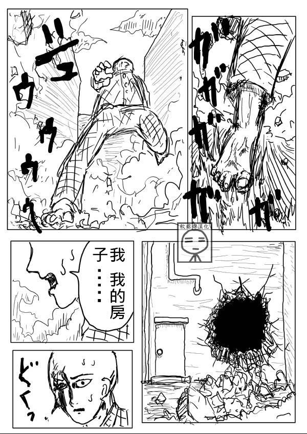 [软汉化]一拳超人/一击男 ONE 原作第4话