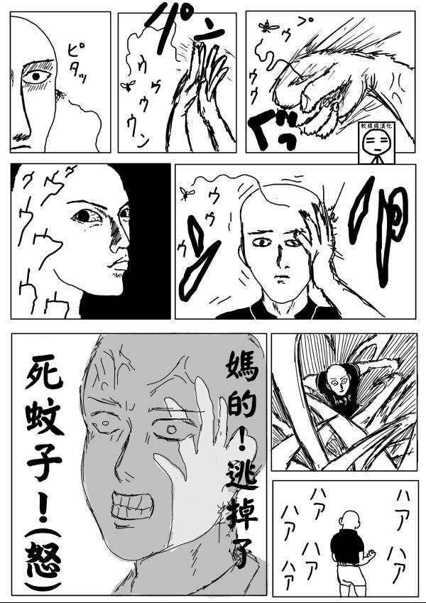 [软汉化]一拳超人/一击男 ONE 原作第5话