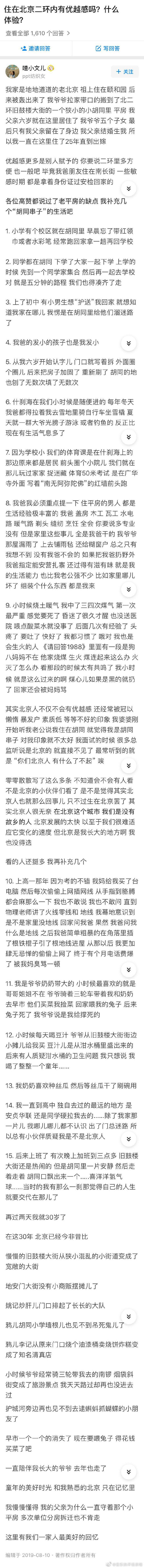在北京住二环是什么体验?