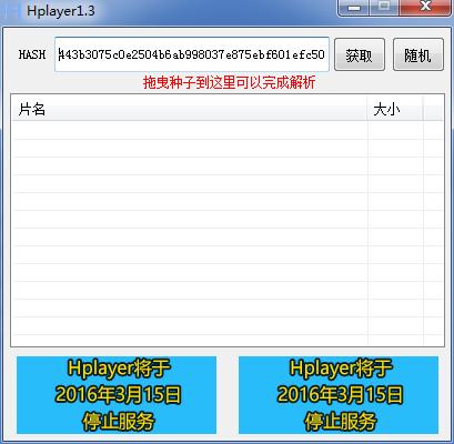 【博狗扑克】新款磁力链接(HASH)播放器Hplayer,停止更新