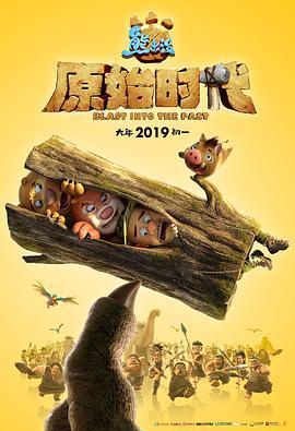熊出没之原始时代