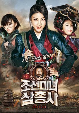 朝鮮美女三劍客