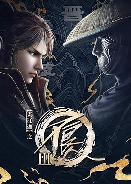 画江湖之不良人第三季海报剧照