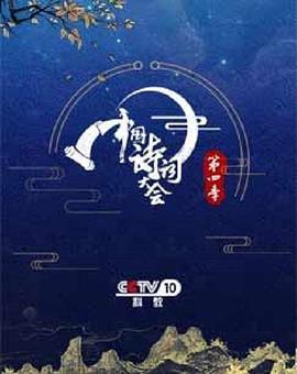 中國詩詞大會第四季海報劇照