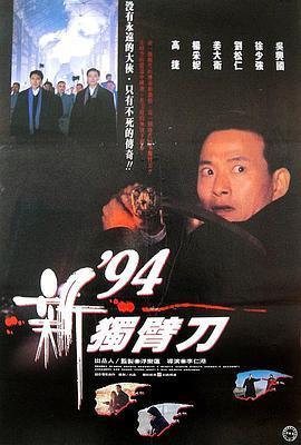 94獨臂刀之情