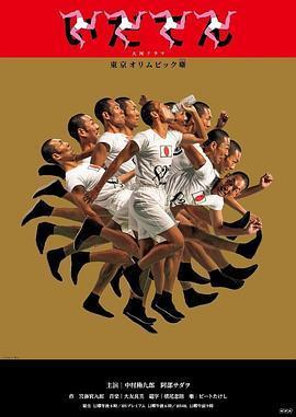 韦驮天:东京奥运的故事海报剧照