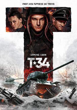 T-34坦克海报剧照