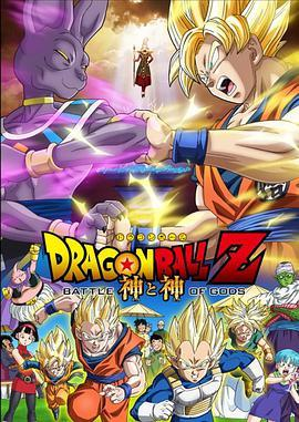 龙珠Z:神与神
