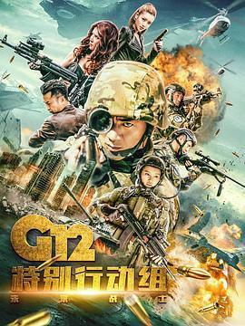 G12特別行動組——未來戰士
