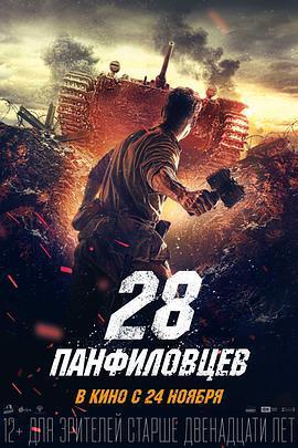 潘菲洛夫28勇士海報劇照