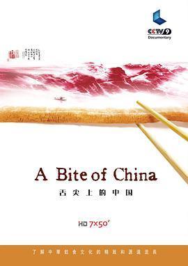 舌尖上的中國第一季海報劇照