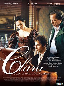 亲爱的克拉拉