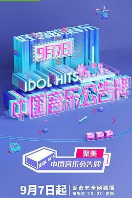 中国音乐公告牌海报剧照
