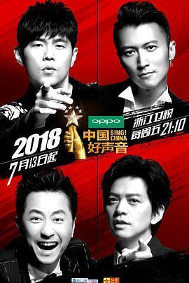 中国好声音第五季海报剧照