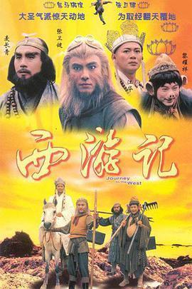 西游记1996国语海报剧照
