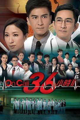 On Call 36小时2粤语